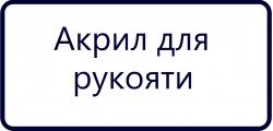 Акрил для рукояти (64)