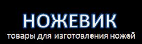 """Интернет магазин """"НОЖЕВИК"""""""